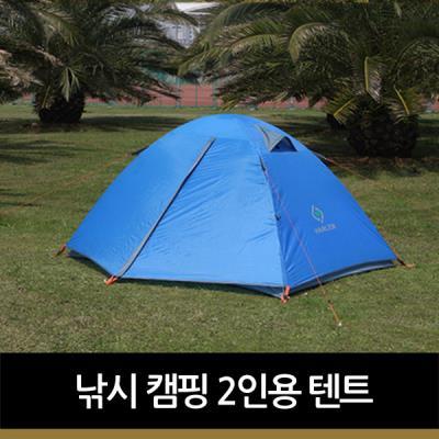 낚시 캠핑 2인용텐트