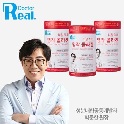 리얼닥터 박준한박사 명작 콜라겐 50포 3통