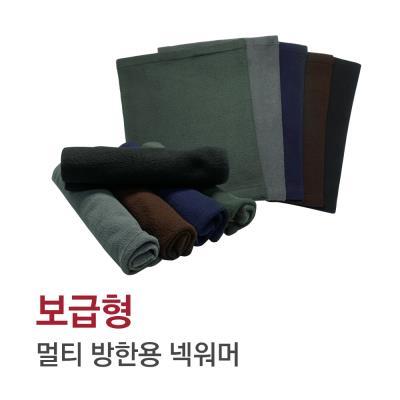 [기어엑스] 겨울 보급형 넥워머-방한용품 목토시