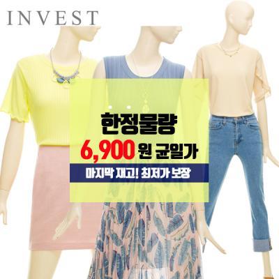 [한정수량] 6월 추천상품 한 개 가격이 6900원!! 실화?!