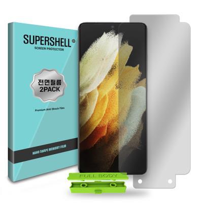슈퍼쉘 갤럭시 S21플러스용 강화유리 액정보호 필름 2매