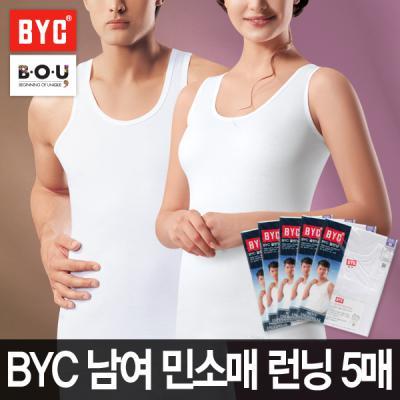 [비오유]BYC 남여민소매런닝 5매 2종택1 베이직스타일/boubyc3473