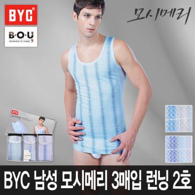 [비오유]BYC 남성모시메리 3매입 런닝2호 COOL한 소재
