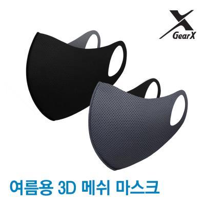 [기어엑스] 여름용 3D 메쉬마스크-망사마스크 연예인마스크 여름마스크 패션마스크 빨아쓰는마스크