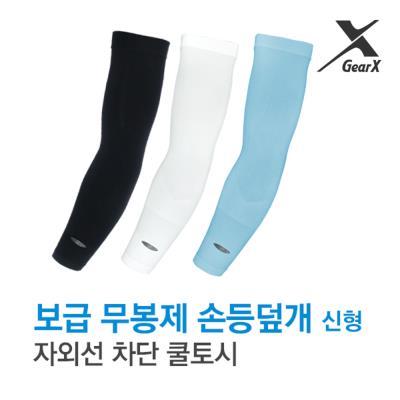 [기어엑스] 신형 보급무봉제손등덮개 쿨토시-남녀공용 팔토시